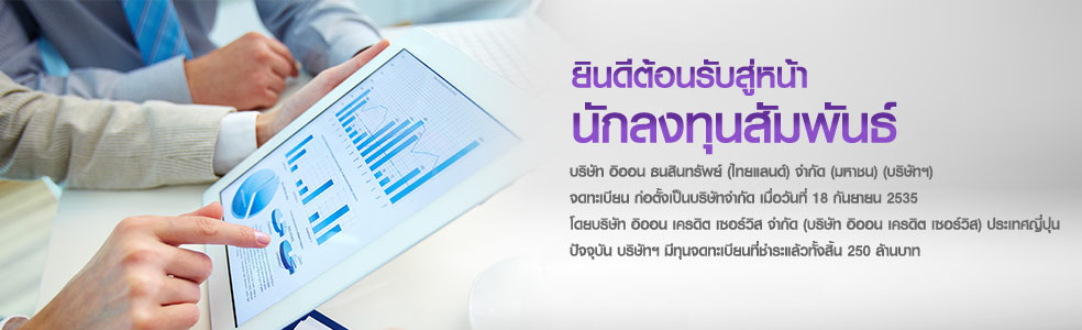 Welcome to Investor Relations. AEON Thana Sinsap (Thailand) Public Company Limited (the Company) was incorporated on September 18, 1992 by AEON Credit Service Co., Ltd. in Japan (AEON Credit Service Japan). The Company currently has paid up capital of 250 million baht.
